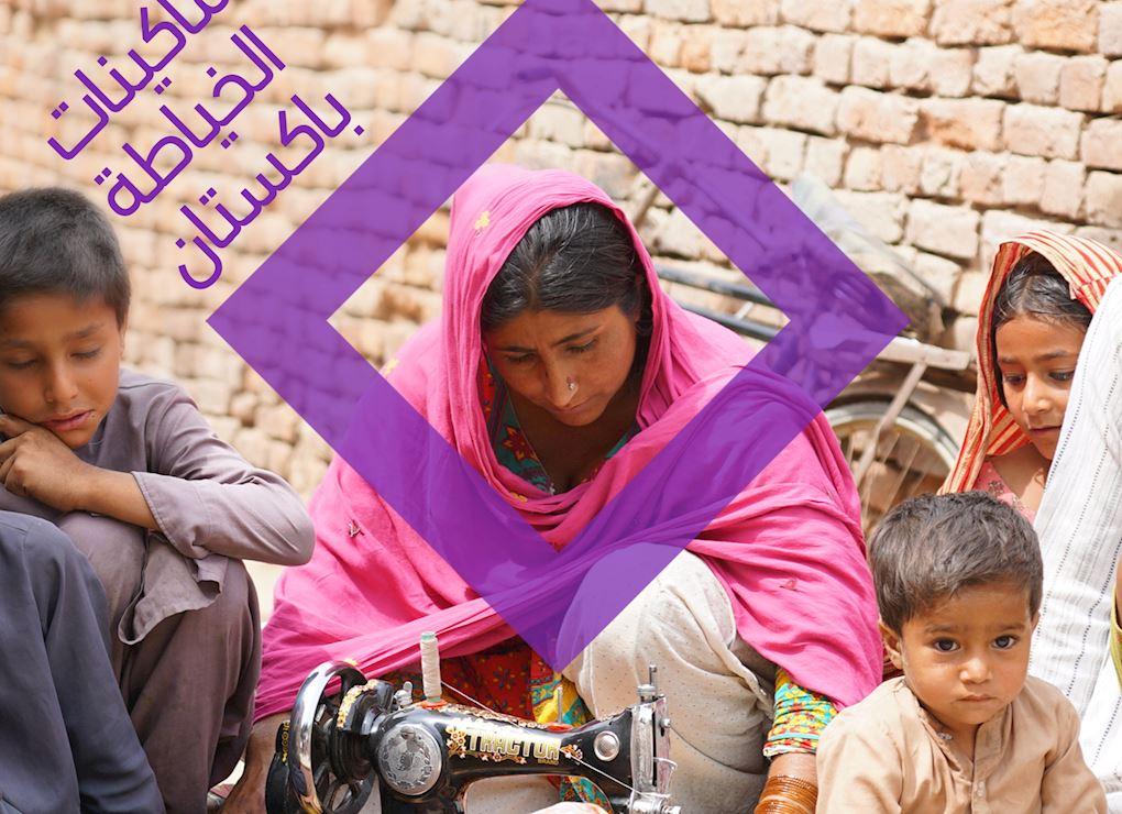 ماكينات الخياطة – باكستان
