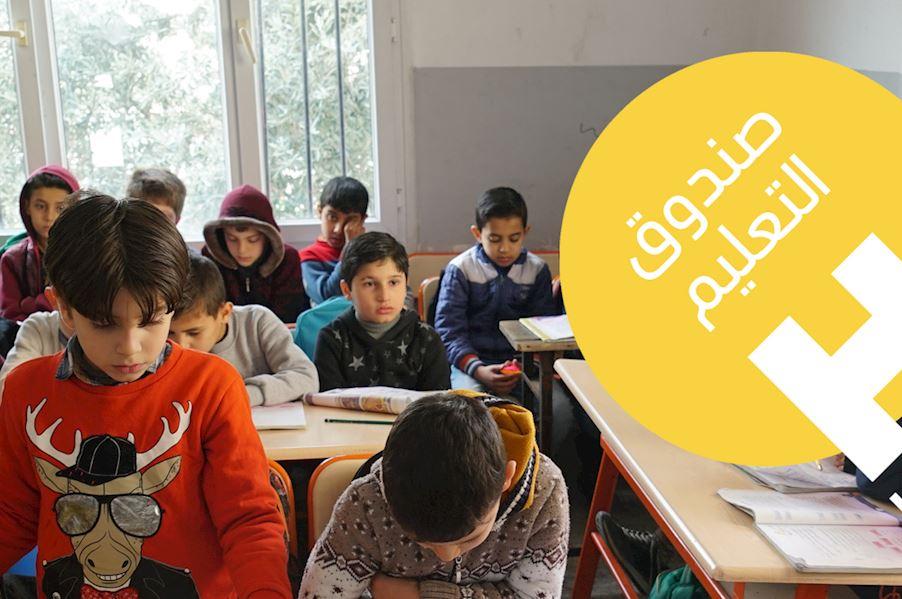 صندوق التعليم