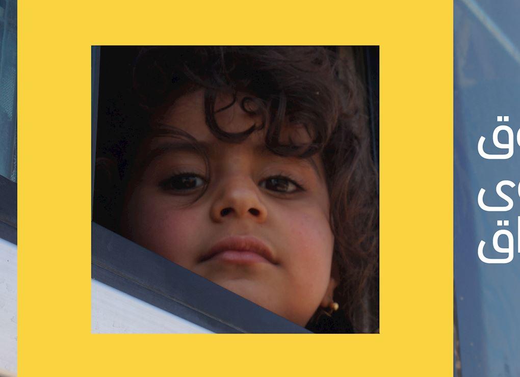 صندوق مأوى العراق