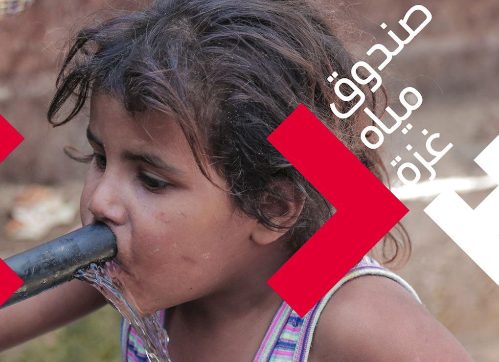 صندوق مياه غزة