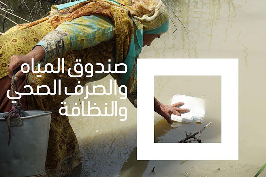 صندوق المياه والصرف الصحي والنظافة